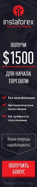 Бездепозитный бонус от InstaForex